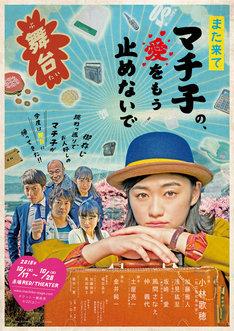 machiko_butai_omote_fixw_234.jpg